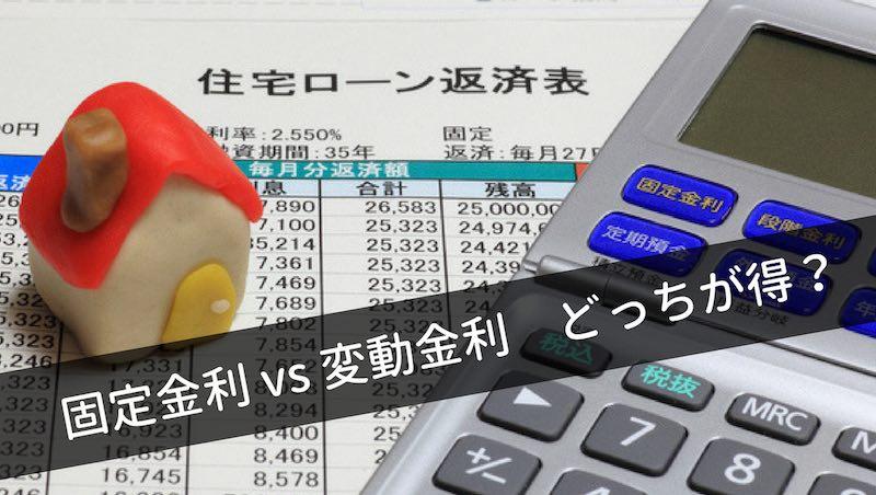 住宅ローンの金利の選択
