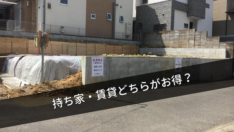 空気がうまい家 新築現場 京都府 ハウス工房