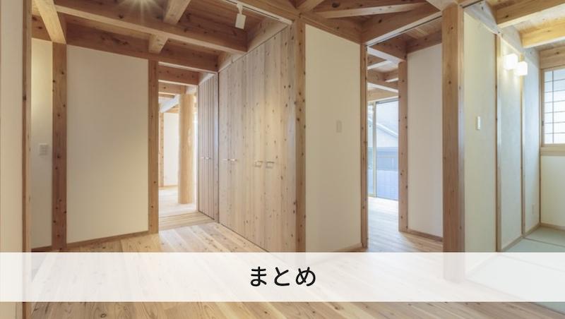 空気がうまい家 愛知県 野川建設