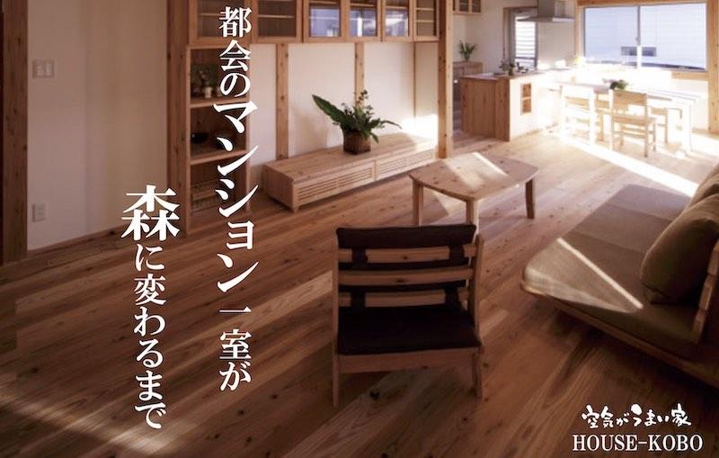 都会のマンション1室に森を作る