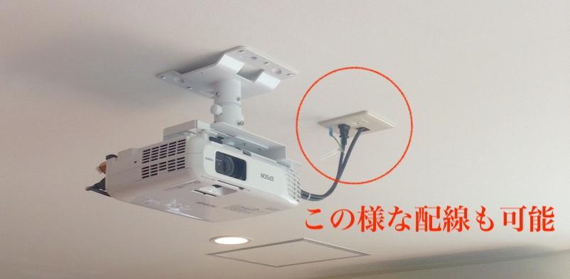 天井プロジェクターの設置も可能