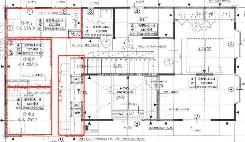 広い敷地だけど子ども部屋を小さくした事例・空気がうまい家仕様にリノベーション